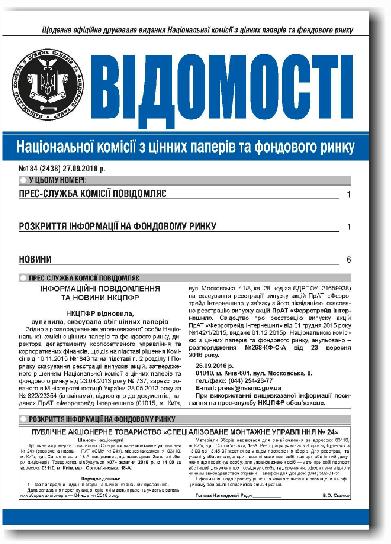Публікація в офіційному друкованому виданні НКЦПФР  бюлетені Відомості Національної комісії з цінних паперів та фондового ринку