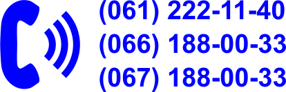 Телефони Емісії
